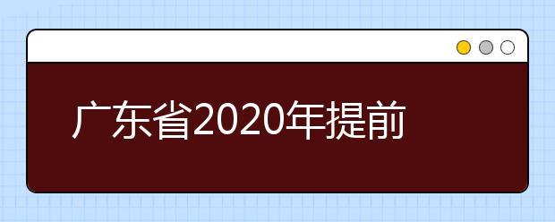 广东省2020年提前批本科院校征集志愿时间是什么?