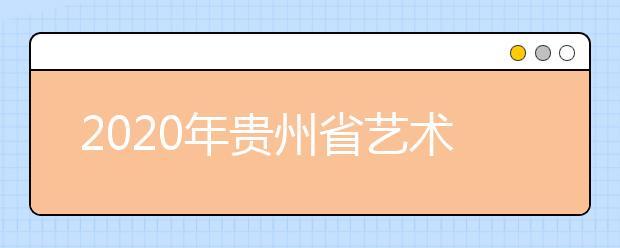 2020年贵州省艺术类各专业统考简章