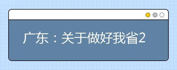 广东:关于做好我省2020年提前批本科院校征集志愿工作的通知