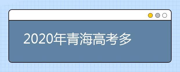 2020年青海高考多少分才能上大专线,青海专科线多少分