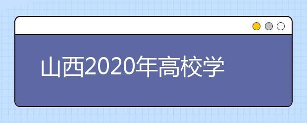 山西2020年高校学生资助政策体系简介