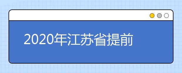 2020年江苏省提前录取本科投档线(理科类—其他院校)