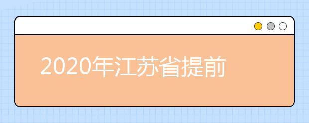 2020年江苏省提前录取本科投档线(理科类—军事)