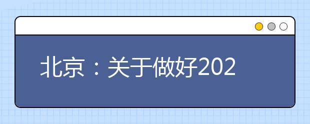 北京:关于做好2020年普通高等学校招生录取工作的通知(摘要)