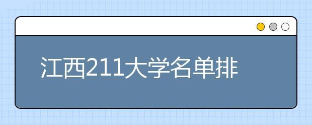 江西211大学名单排名 江西有哪些211大学