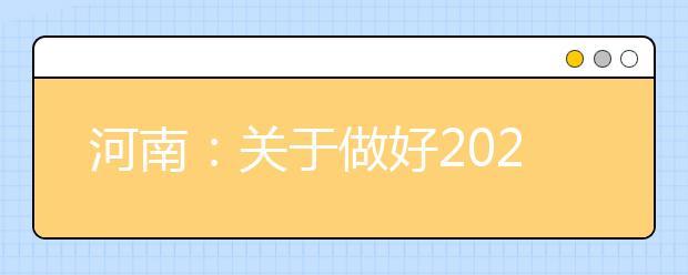 河南:关于做好2020年部分司法类院校提前批次录取专业招生工作的通知