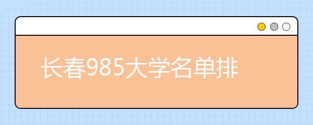 长春985大学名单排名 长春有哪些985大学