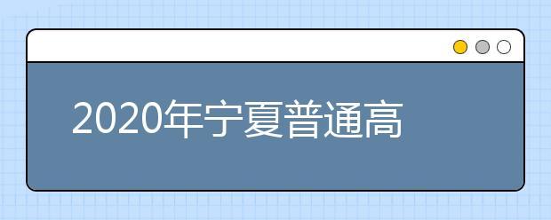 2020年宁夏普通高等学校招生各批次录取控制分数线