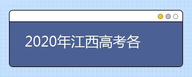 2020年江西高考各批次文化录取控制分数线