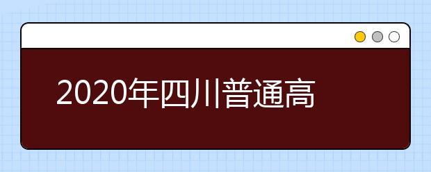 2020年四川普通高校招生各批次录取控制分数线出炉!