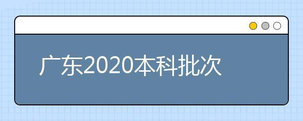 广东2020本科批次普通文理类最低分数线上考生18日开始投档