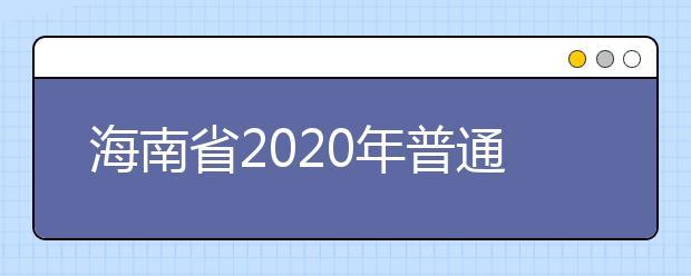 海南省2020年普通高等学校招生:加分优惠政策