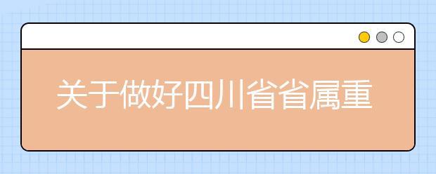关于做好四川省省属重点高校深度贫困县帮扶专项计划工作的通知