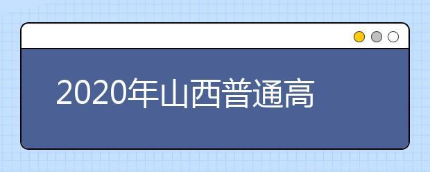 2020年山西普通高考军队院校、公安院校、司法院校、北京电子科技学院、中国消防救援学院等面试体检工作以及外语口试有关事项告知书