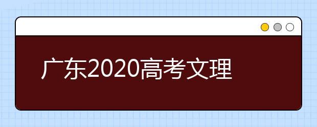 广东2020高考文理分科告别历史舞台明年采用3+1+2模式