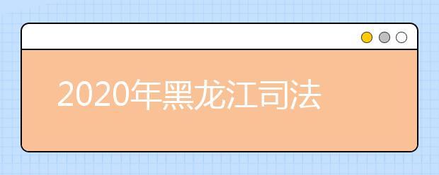 2020年黑龙江司法院校招生体检面试体能测试政审办法