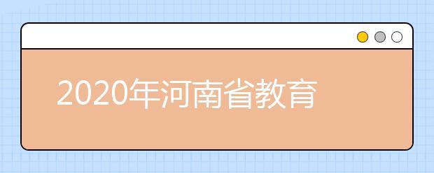 2020年河南省教育厅等四部门关于做好申报地方公费师范生需求计划的通知