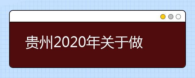 贵州2020年关于做好重点高校招收农村和贫困地区学生工作的通知