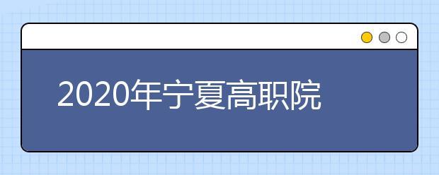 2020年宁夏高职院校分类考试职业技能测试大纲(水利类)
