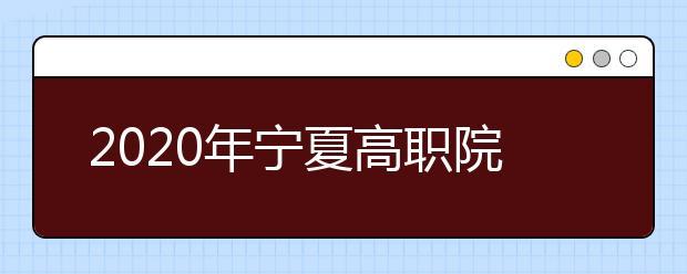 2020年宁夏高职院校分类考试职业技能测试大纲(财经商贸类)