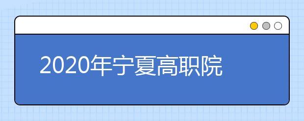 2020年宁夏高职院校分类考试职业技能测试大纲(教育类)