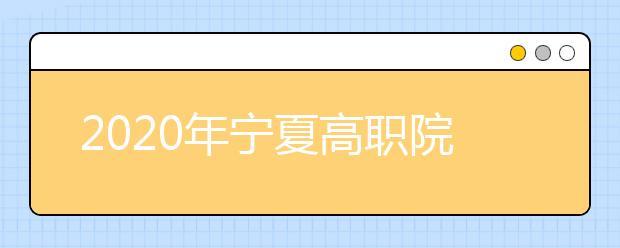 2020年宁夏高职院校分类考试职业技能测试大纲(轻纺食品类)