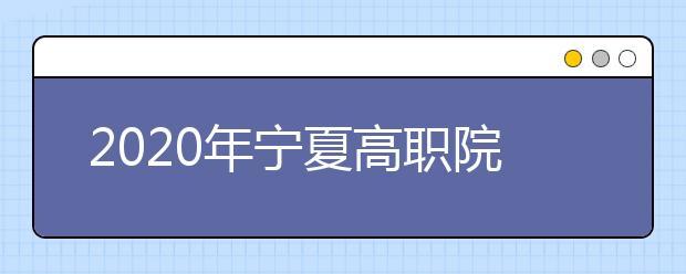 2020年宁夏高职院校分类考试职业技能测试大纲(装备制造类电气专业)