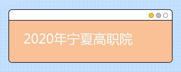2020年宁夏高职院校分类考试职业技能测试大纲(葡萄与葡萄酒类)
