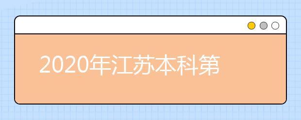 2020年江苏本科第二批征求平行志愿投档线(文科)