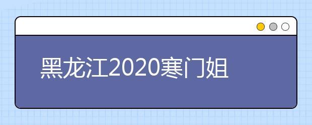 黑龙江2020寒门姐弟同时考上哈工大