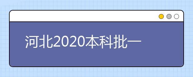 河北2020本科批一志愿投档 3所院校理工类投档线超700分