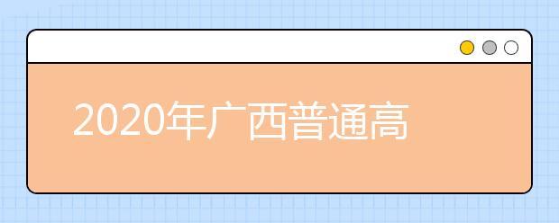 2020年广西普通高校招生本科第一批预科最低投档分数线