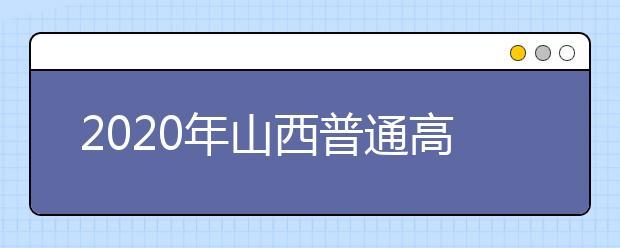 2020年山西普通高校招生网上填报志愿(第三段)公告