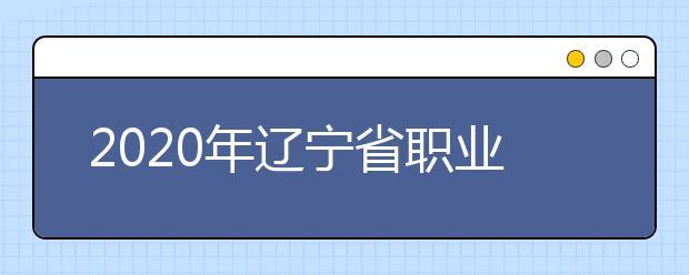 2020年辽宁省职业教育对口升学招生考试报名即将开始