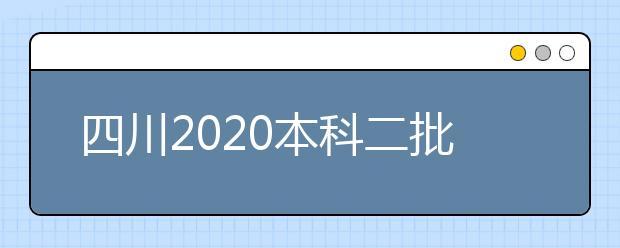 四川2020本科二批次录取开始