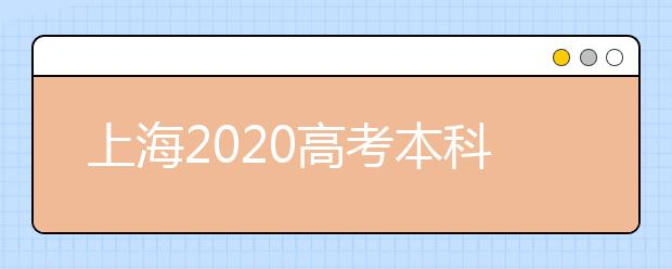 上海2020高考本科普通批次录取结束