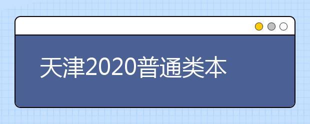 天津2020普通类本科批次B阶段2825个余缺计划征询录取
