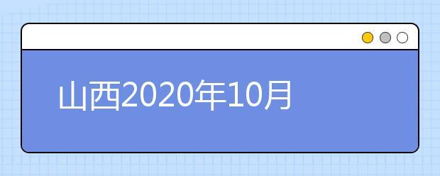 山西2020年10月自考考试课程及时间安排表