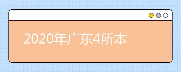 """2020年广东4所本科高校公布""""中职升本科"""" 试点工作招生录取工作方案"""