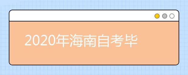 2020年海南自考毕业申请时间及材料