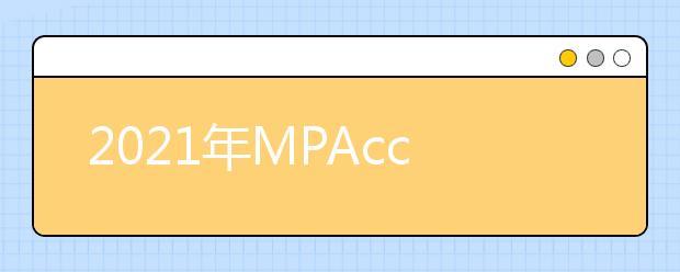 2021年MPAcc考试时间、地点及科目