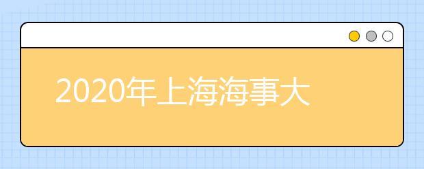 2020年上海海事大学录取最低分,2021考生早知道