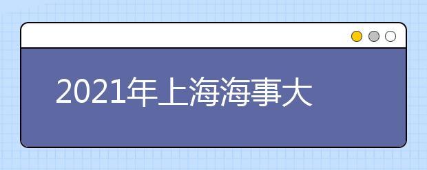 2021年上海海事大学交通安全与环境考研考试大纲