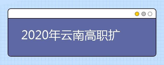 2020年云南高职扩招网上报名办法