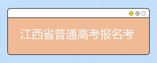 江西省普通高考报名考生图像信息采集基本要求