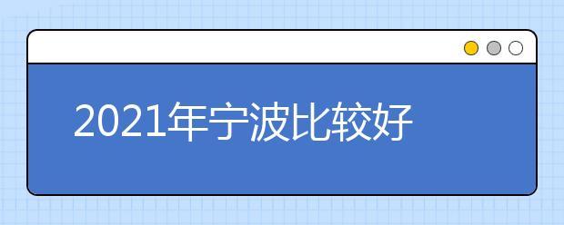 2021年宁波比较好的大专院校有哪些 宁波十大大专院校名单公布