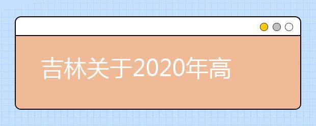 吉林关于2020年高职单招相关工作的通知