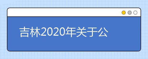 吉林2020年关于公布高职分类考试成绩及分数线的通知