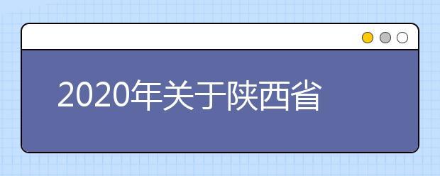 2020年关于陕西省高职扩招专项报名及考试录取工作的通知