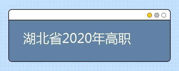 湖北省2020年高职单招和扩招专项工作方案